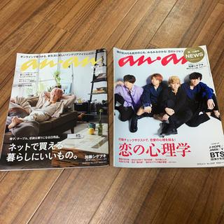 ニュース(NEWS)のNEWS 増田貴久 ananセット(アート/エンタメ/ホビー)