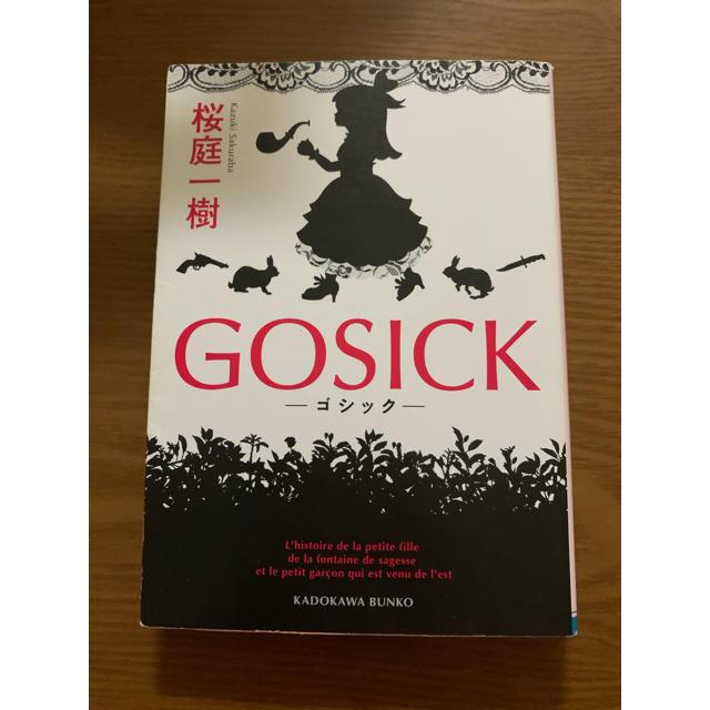 角川書店 - GOSICK(ゴシック)の通販 by 宮下藤花's shop ...