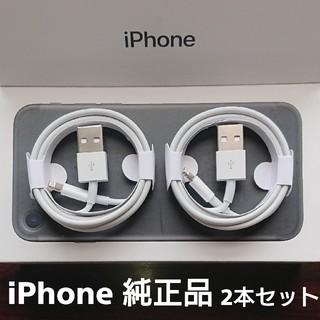 アイフォーン(iPhone)の【安心保証】iPhone 純正 ライトニングケーブル 2本 迅速対応(バッテリー/充電器)