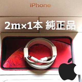 アイフォーン(iPhone)の【安心保証】iPhone 純正 ライトニングケーブル 2m 1本 迅速対応(バッテリー/充電器)