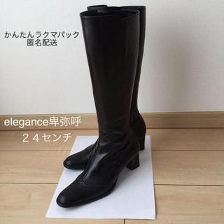 エレガンスヒミコ(elegance卑弥呼)のelegance卑弥呼 ロングブーツ 黒 ブラック 24㎝ ブーツ ヒミコ(ブーツ)