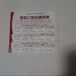 ヨミウリジャイアンツ(読売ジャイアンツ)の東京ドームホテル 特別ご宿泊優待券(宿泊券)