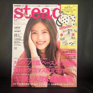 宝島社 - 未読美品★steady 12月号 最新 雑誌 本誌のみ 抜け有