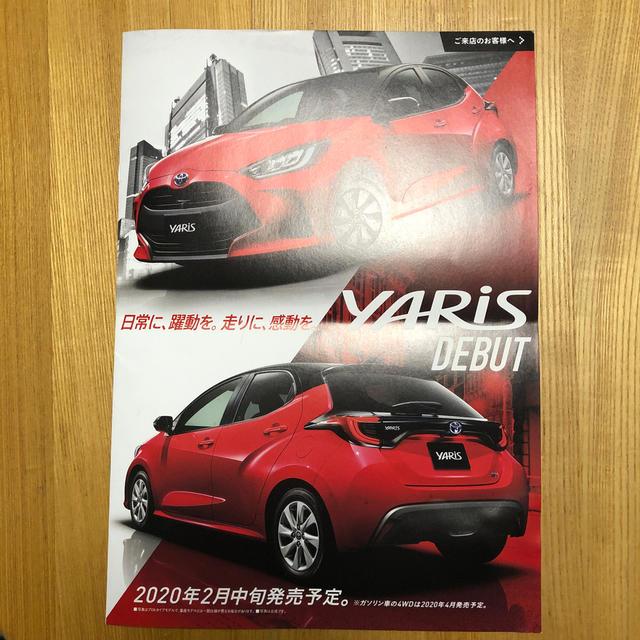 トヨタ(トヨタ)の新型ヤリス パンフレット 自動車/バイクの自動車(カタログ/マニュアル)の商品写真