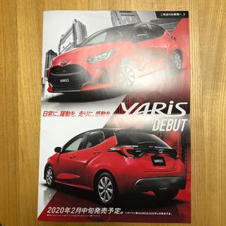 トヨタ(トヨタ)の新型ヤリス パンフレット(カタログ/マニュアル)