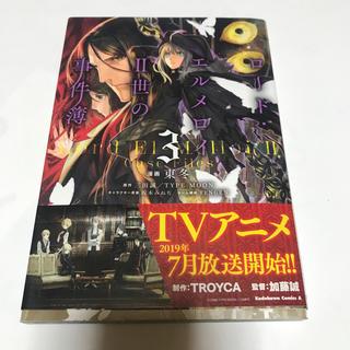角川書店 - ロード・エルメロイ2世の事件簿 3