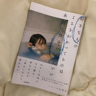 角川書店 - 好きな人のよさをわかってるのは永遠に自分だけでいい