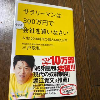 講談社 - サラリーマンは300万円で小さな会社を買いなさい 人生100年時代の個人M&A入