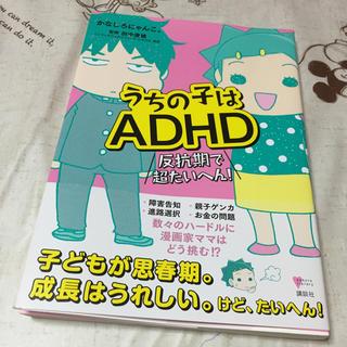 講談社 - うちの子はADHD 発達障害 親子ゲンカ かなしろにゃんこ