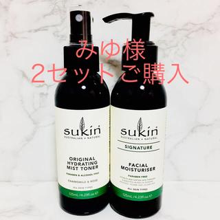 コスメキッチン(Cosme Kitchen)の【新品】Sukin スキン オーガニック 化粧水/乳液セット(化粧水 / ローション)