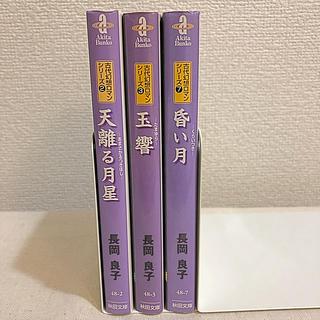 秋田書店 - 古代幻想ロマンシリーズ 2.3.7巻 長岡良子