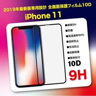 iPhone11フィルム全面強化保護ガラスフィルム10D