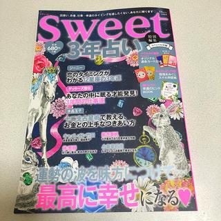 宝島社 - SWEET 特別編集 3年占い