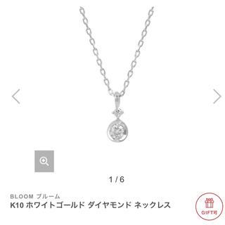 BLOOM - BLOOM k10 ホワイトゴールド ダイヤモンド ネックレス