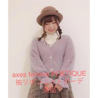 アクシーズファム(axes femme)のアクシーズファム  ポエティック  袖編み上げレース ニットガーデ 美品(カーディガン)