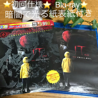 新品 Blu-ray⭐️初回仕様 セル版【IT イット それが見えたら終わり】
