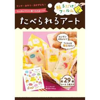 EF50023 たべられるアート 食べられる パーティ/キッズ