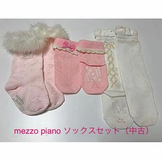 メゾピアノ(mezzo piano)のメゾピアノ☆ソックス3点セット(靴下/タイツ)