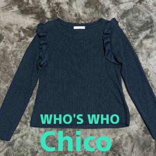 フーズフーチコ(who's who Chico)のwho's who chico フーズフーチコ  ブラック フリル ニット(ニット/セーター)