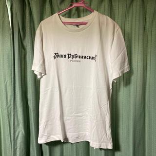COMME des GARCONS - ゴーシャラブチンスキー Tシャツ L