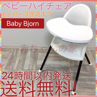 BABYBJORN - 大人気 ベビービョルン ベビー ハイチェア ホワイト 送料無料☆ミ
