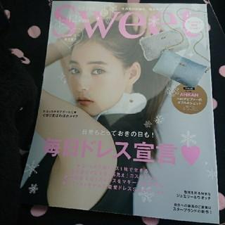 Sweet 12月号 雑誌のみ 新木優子 スウィート