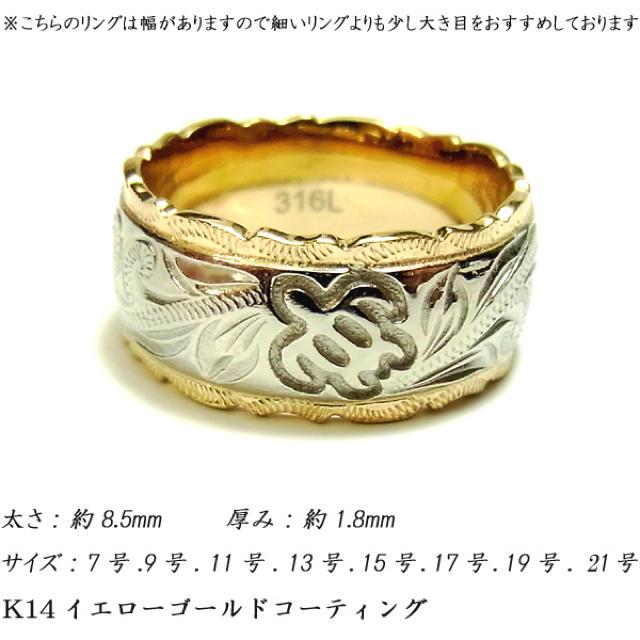 ジュエリー リング プルメリア K14 イエローゴールド コーティングハワイアン メンズのアクセサリー(リング(指輪))の商品写真