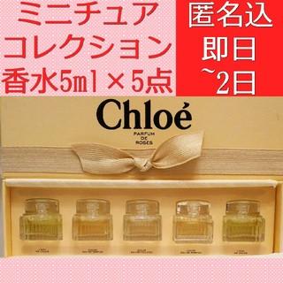 Chloe - Chloe クロエ ミニチュアコレクション 5ml セット パルファム ローゼス