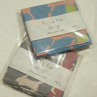 mina perhonen - *2枚セット* ミナペルホネン 風呂敷 ふろしき ハンカチ 北欧 お弁当包み