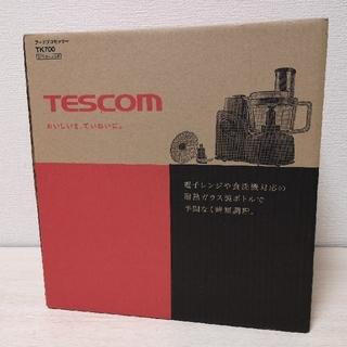 テスコム(TESCOM)のTESCOM/テスコム フードプロセッサー TK700(フードプロセッサー)