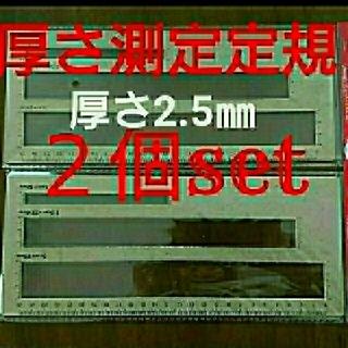 🐾厚さ 測定 定規本体厚さ2.5㎜✖️2個set🐾便利です①個販売してます(ラッピング/包装)