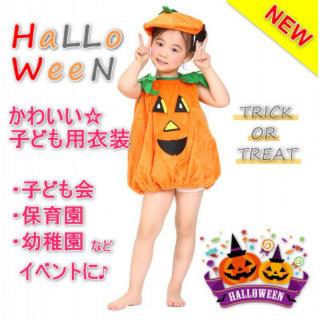ハロウィン  かぼちゃ服  衣装 コスプレ 子供 仮装 ハロウィーン パーティ