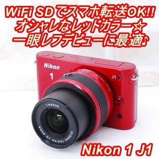 Nikon - ★ かわいいレッド♪ Nikon 1 J1 WiFi転送OK ★