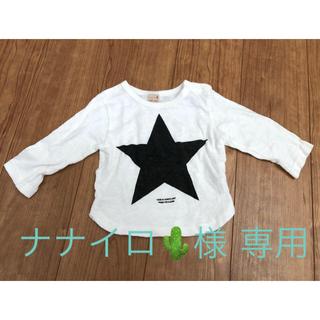 プティマイン(petit main)の専用-petit main  BIGスター 長袖Tシャツ 80cm(Tシャツ)