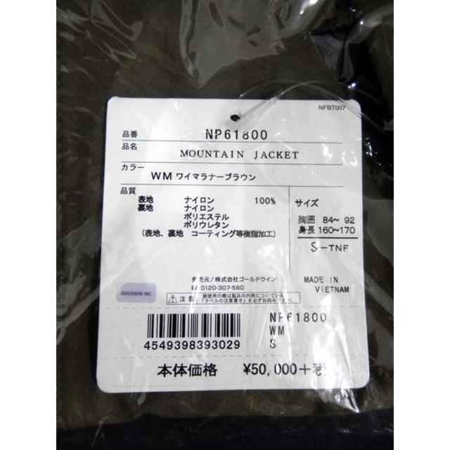 THE NORTH FACE(ザノースフェイス)の19FW ワイマラナーブラウン S マウンテンジャケット NP61800 メンズのジャケット/アウター(マウンテンパーカー)の商品写真
