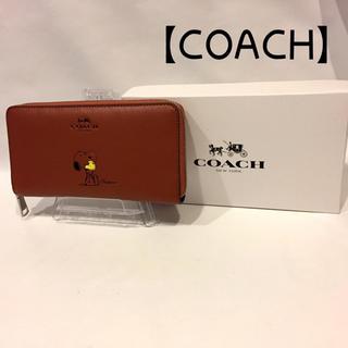 COACH - 290 coach コーチ ラウンドファスナー ロングウォレット長財布 ブラウン