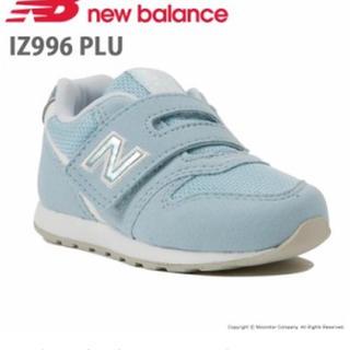 New Balance - ニューバランスキッズスニーカー699  15㎝