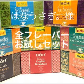 ボー(BOH)のBOHティー 全フレーバーお試し16袋セット(茶)