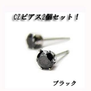 大人気 買ってお得!2個セット☆きれい!ステンレス製 ダイヤモンド ピアス  黒