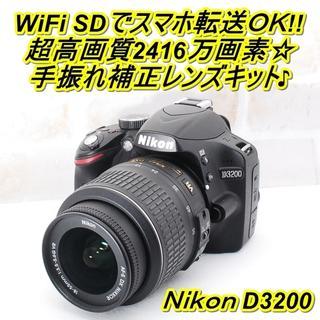 Nikon - ★ WiFiSDでスマホ転送OK! Nikon D3200 レンズキット ★