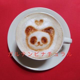 ガルテンビナチュラル200g 送料無料(コーヒー)