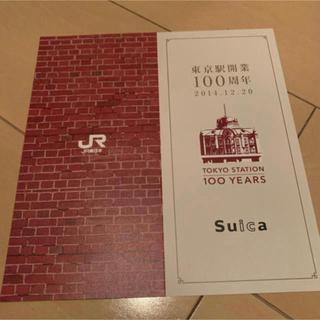 ジェイアール(JR)の東京駅開業100周年 スイカ Suica 台紙(鉄道乗車券)