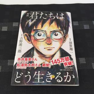 マガジンハウス(マガジンハウス)の漫画 君たちはどう生きるか(人文/社会)