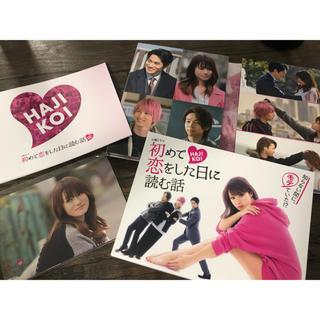 集英社 - 初めて恋をした日に読む話DVD