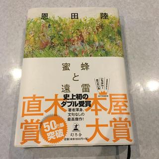 ゲントウシャ(幻冬舎)の蜜蜂と遠雷(文学/小説)