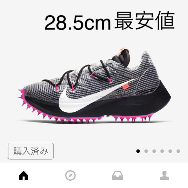 NIKE(ナイキ)のW28.5cm nike × off-white vapor street メンズの靴/シューズ(スニーカー)の商品写真