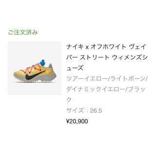 ナイキ(NIKE)のNIKE off-white vapor street(スニーカー)