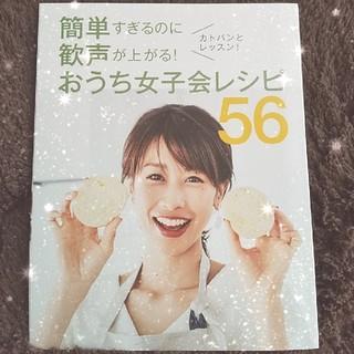 集英社 - 加藤綾子*おうち女子会レシピ56