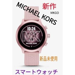 マイケルコース(Michael Kors)のマイケルコースACCESS  ACCESS MKGO スマートウォッチ(腕時計)