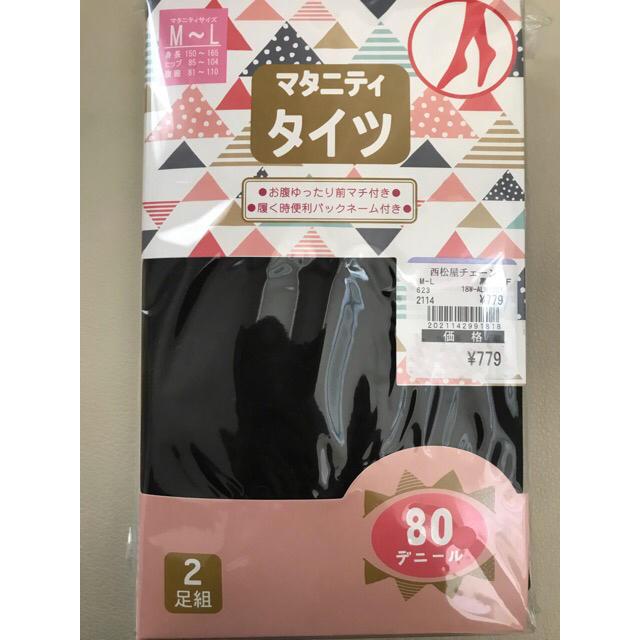 西松屋(ニシマツヤ)の新品 マタニティタイツとレギンス キッズ/ベビー/マタニティのマタニティ(マタニティタイツ/レギンス)の商品写真